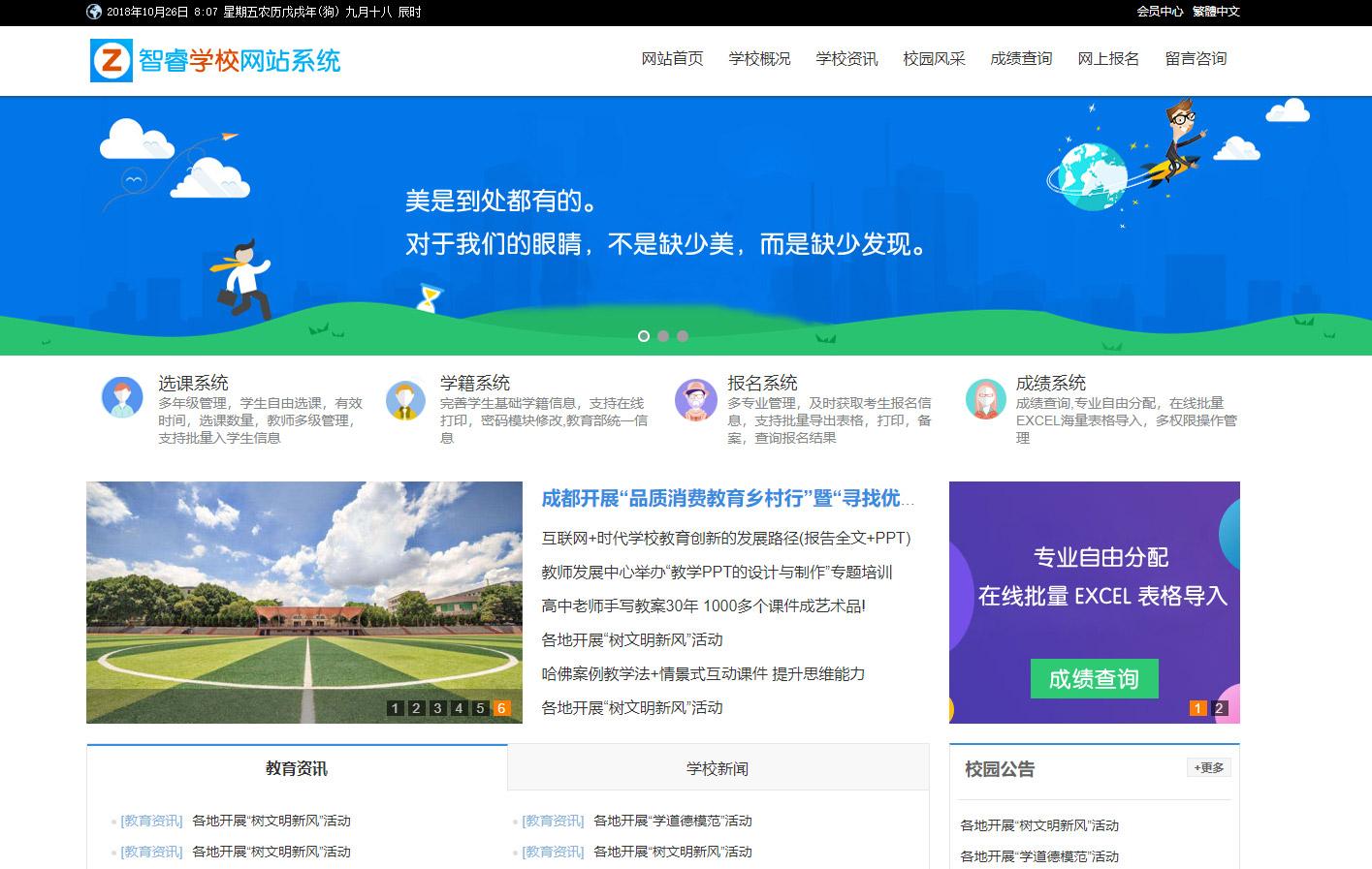 智睿学校网站管理系统 v6.6.0
